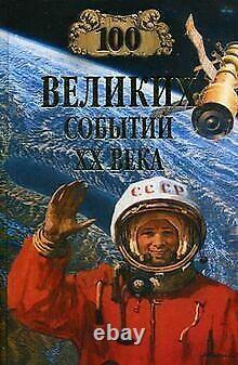100 velikih sobytiy HH veka (yubileynyy 100 vypusk) Book condition good
