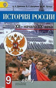 Istoriya Rossii, XX nachalo XXI veka. 9 klass uche. Book condition good