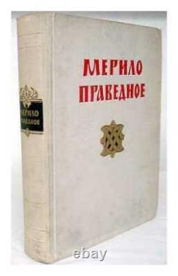 Merilo pravednoye po rukopisi XIV veka Language Russian