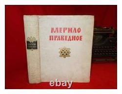 Merilo pravednoye po rukopisn xiv veka Handwriting on the standard of