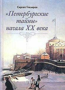 Peterburgskie tayny nachala XX veka Book condition very good