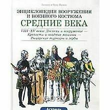 Srednie veka. VIII-XV veka Dospehi i vooruzheni. Book condition very good