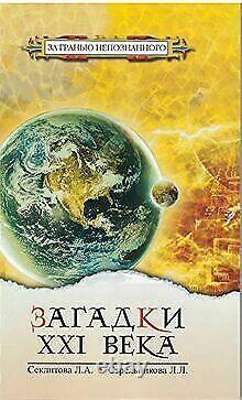 Zagadki XXI veka by Seklitova L. Book condition good