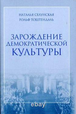 Zarozhdenie demokraticheskoy kultury. Rossiya v nachale XX veka Book The Cheap